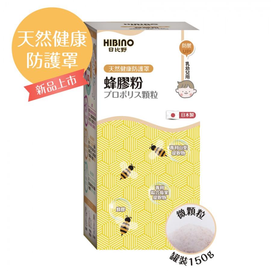 日比野【蜂膠粉】-罐裝150g