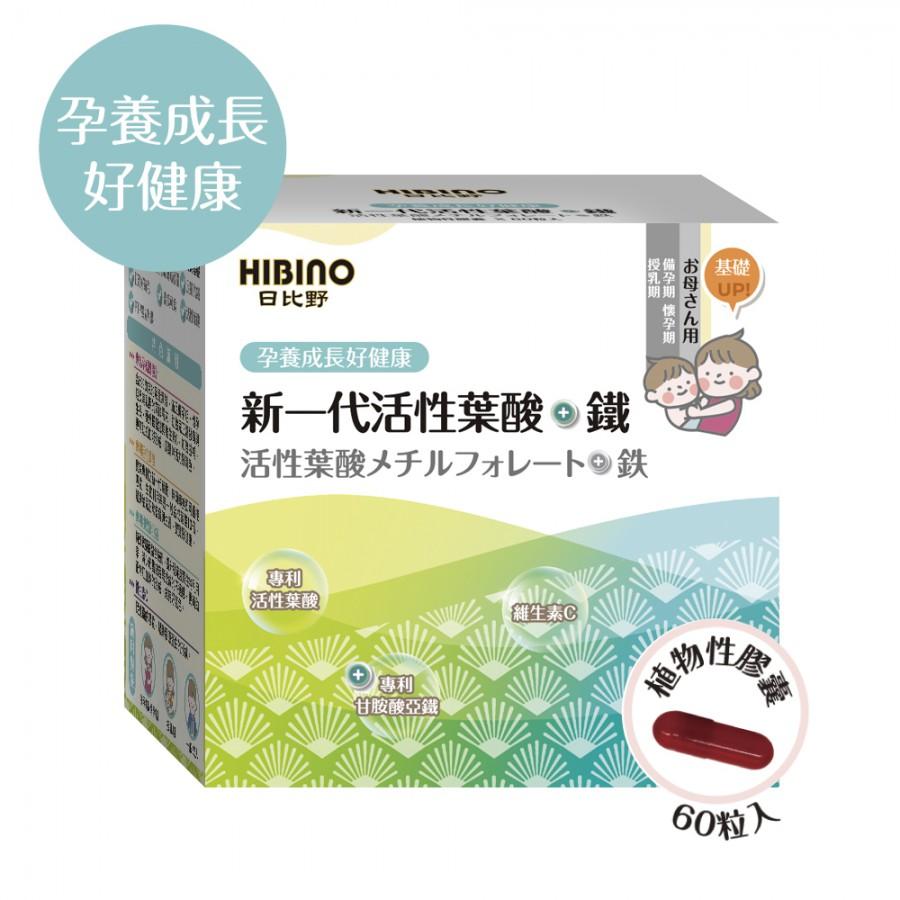 日比野【新一代活性葉酸+鐵】-植物性膠囊60粒