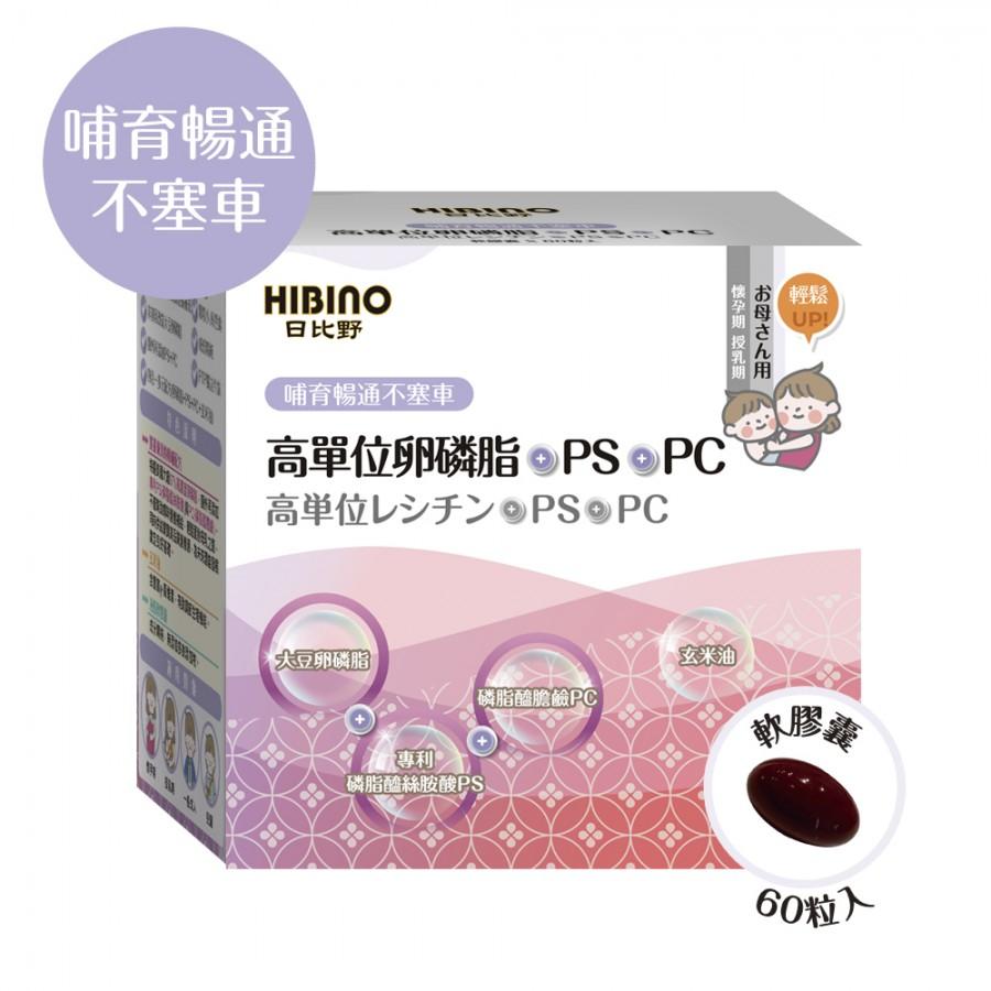 日比野【高單位卵磷脂+PS+PC】軟膠囊60粒