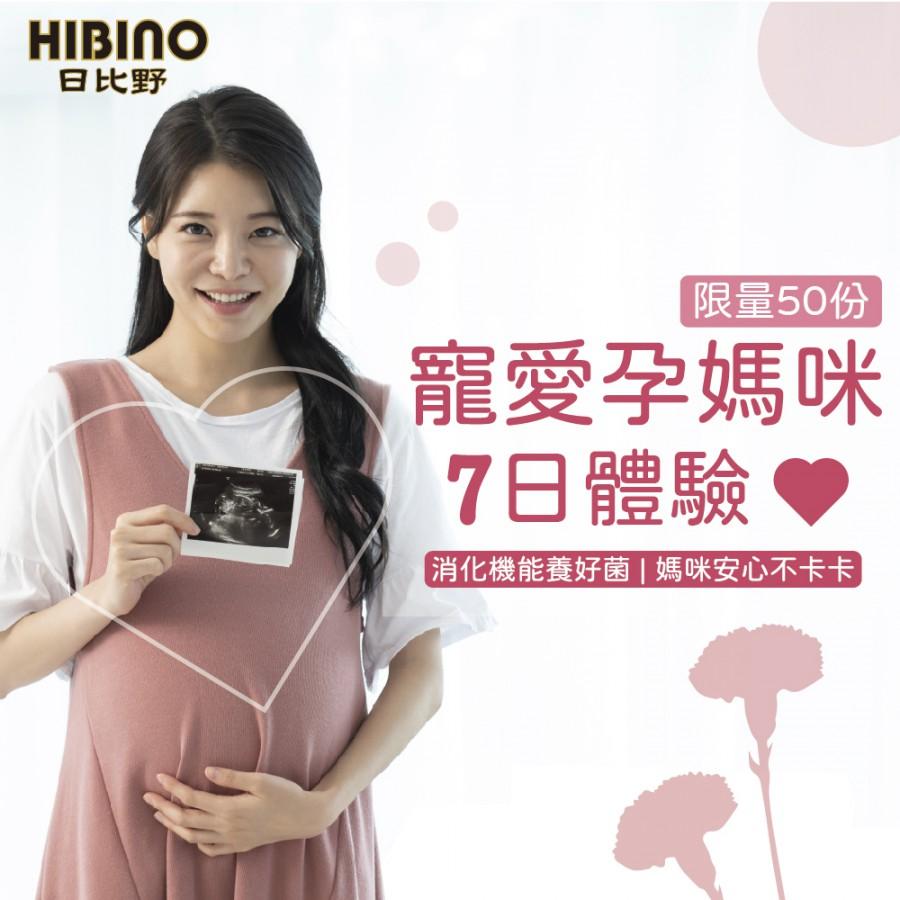 孕媽咪專屬 順暢益生菌 七日體驗包