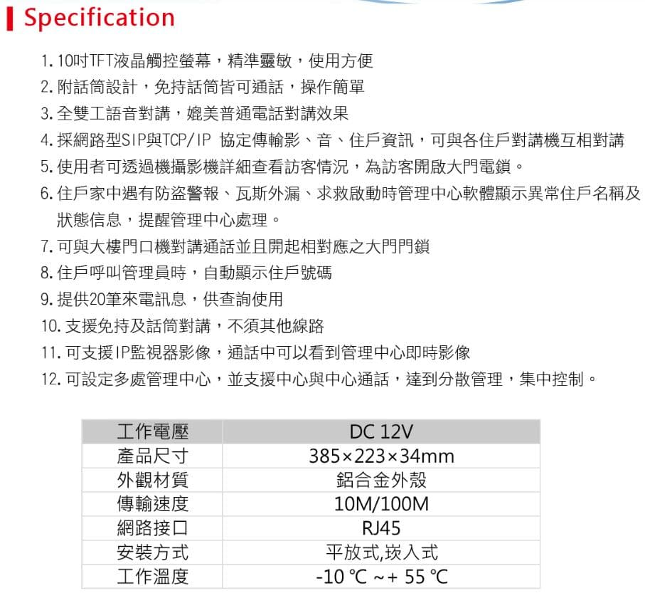 TV12018規格.JPG