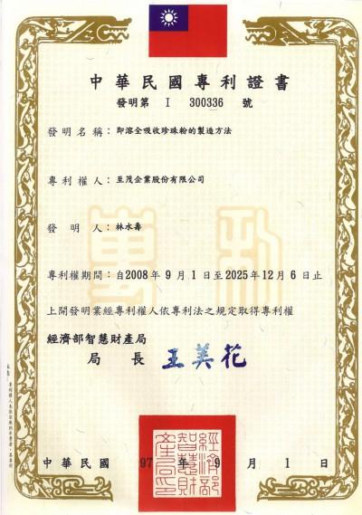 PearlpowderPatent-I300336