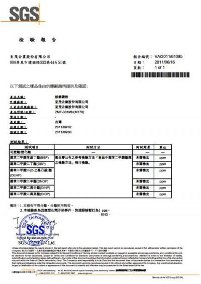 301MN 檢驗報告