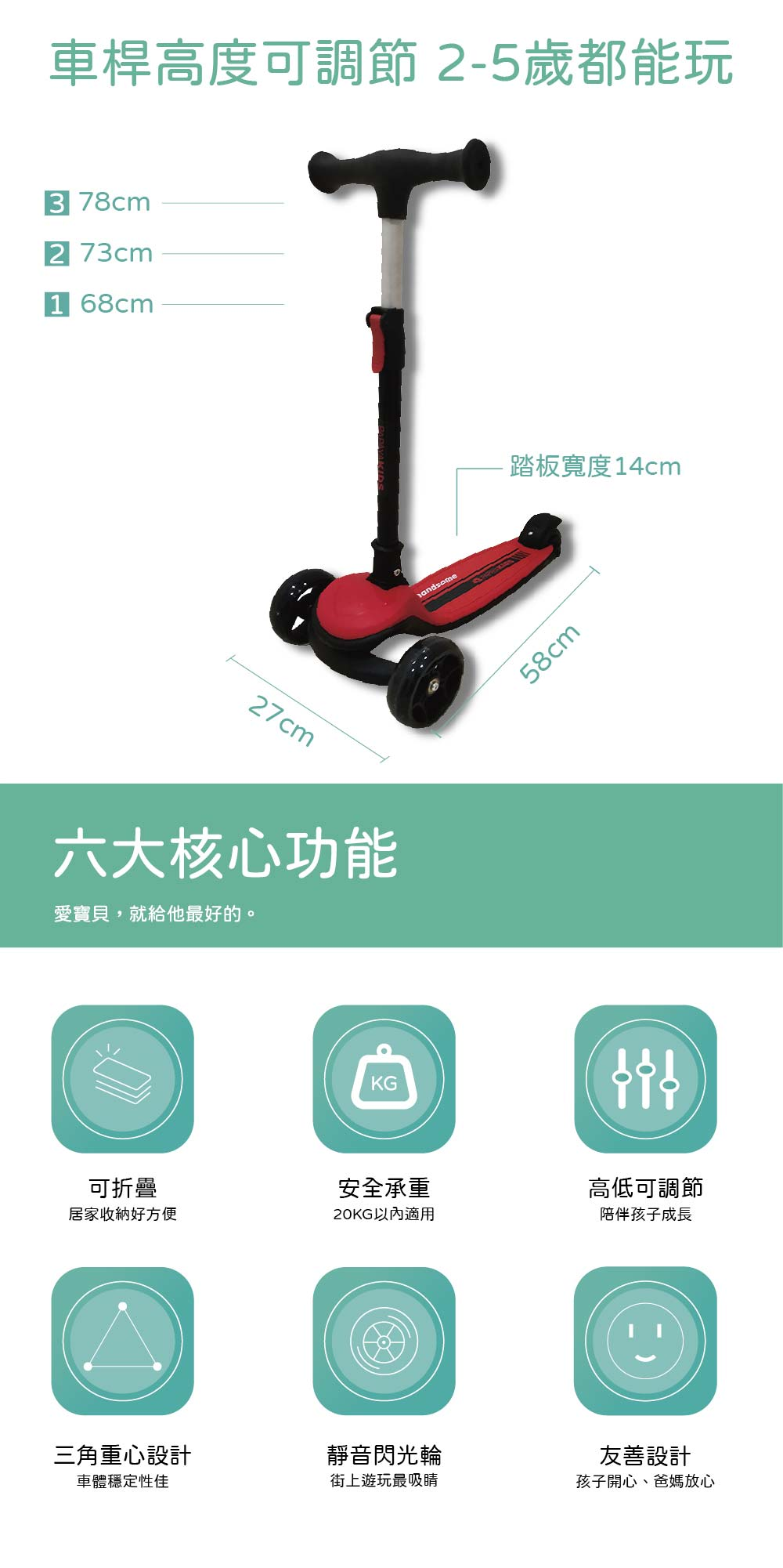 滑板車-11