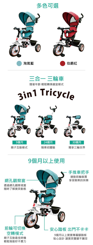 【JTC】兒童3合1-三輪車2