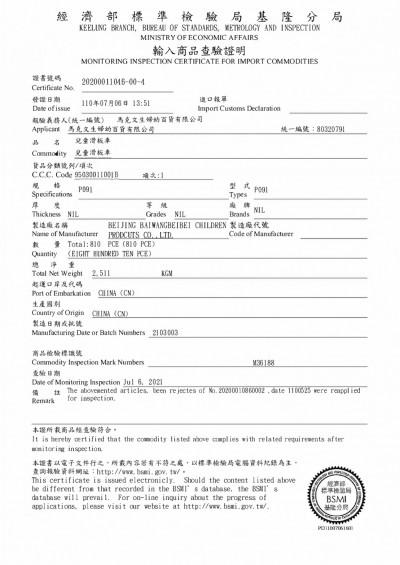 P091_輸入查驗證明_官網用_page-0001