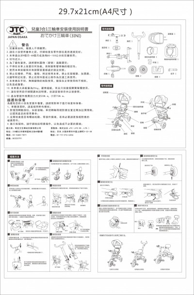 JTC兒童3合1三輪車使用說明書