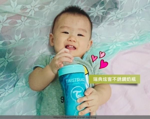 【媽咪開箱】瑞典炫客Twistshake不銹鋼奶瓶進化再升級
