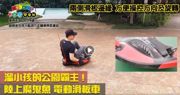 馬克文生 X 卡多摩嬰童館 聯名合作【魔鬼魚電動滑板車】抽獎活動