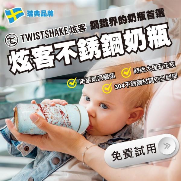 瑞典炫客不銹鋼奶瓶免費試用徵選