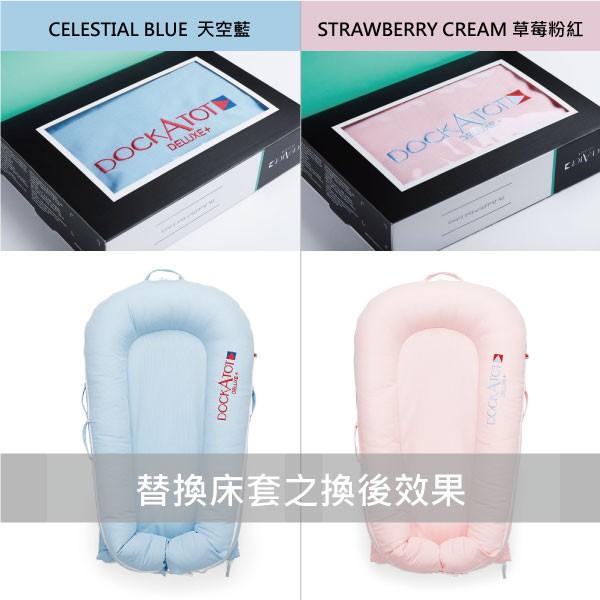 【瑞典達克塔 DockATot】嬰兒睡床替換床套(天空藍/草莓粉紅)