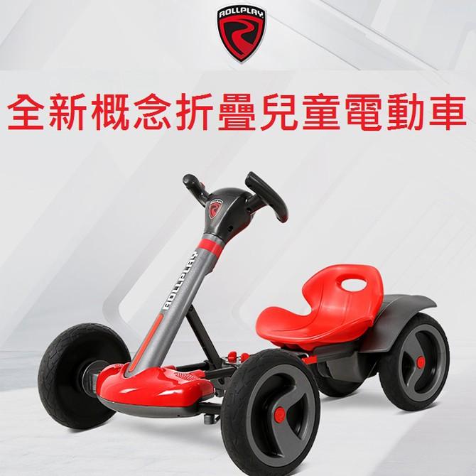 如雷【ROLLPLAY】W405折疊兒童電動車