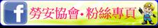 勞安協會官網