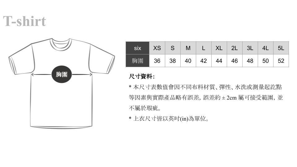 t-shirt尺寸
