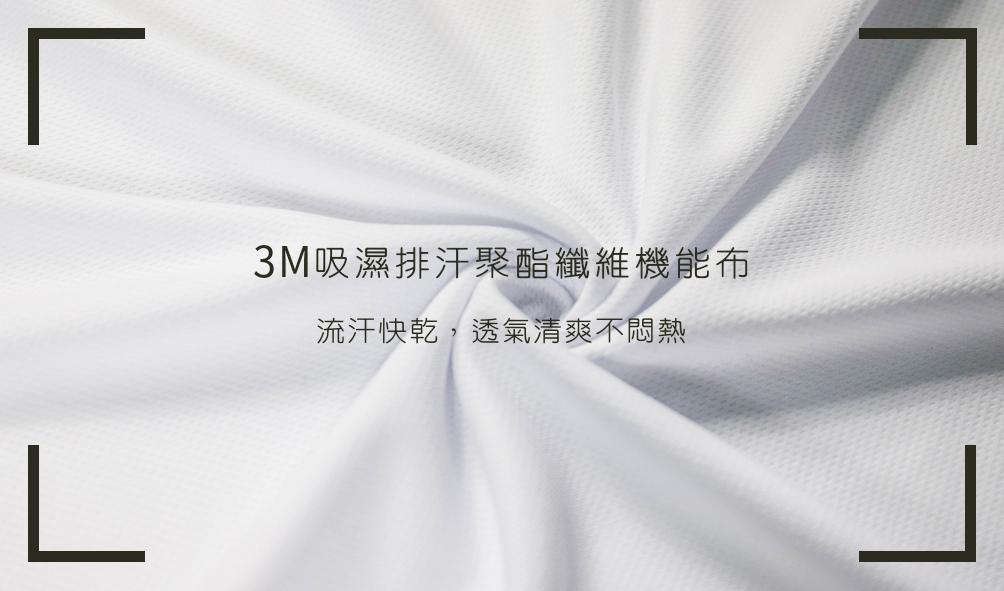 3M吸濕排汗聚酯纖維機能布,流汗快乾,透氣清爽不悶熱