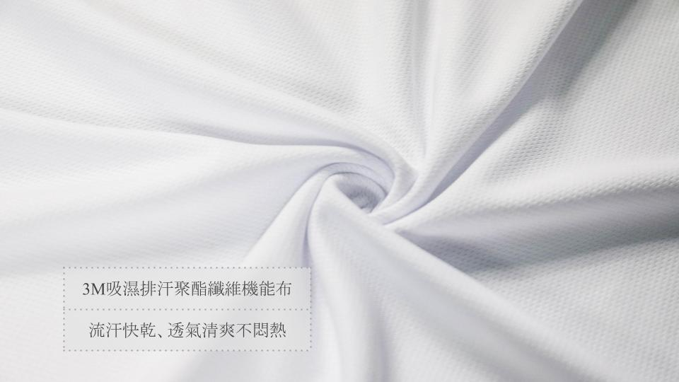 SS05-排汗布機能說明