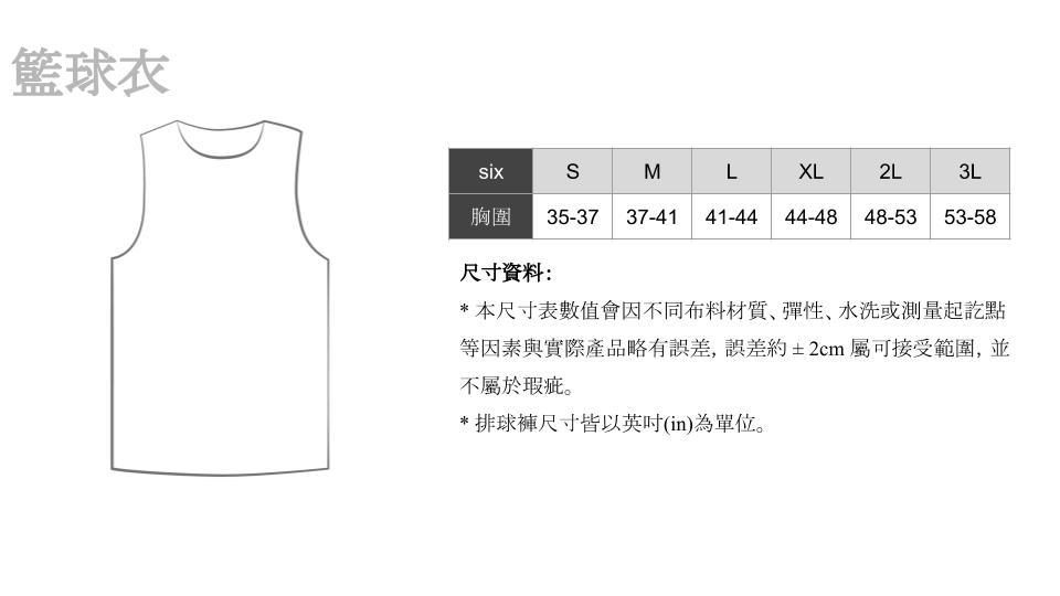 籃球衣尺寸