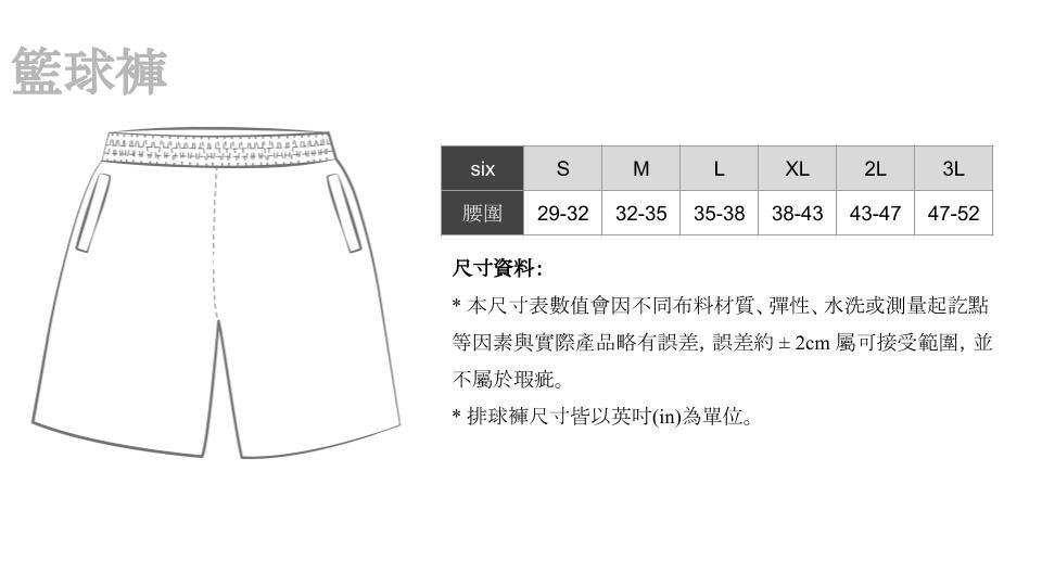 籃球褲尺寸