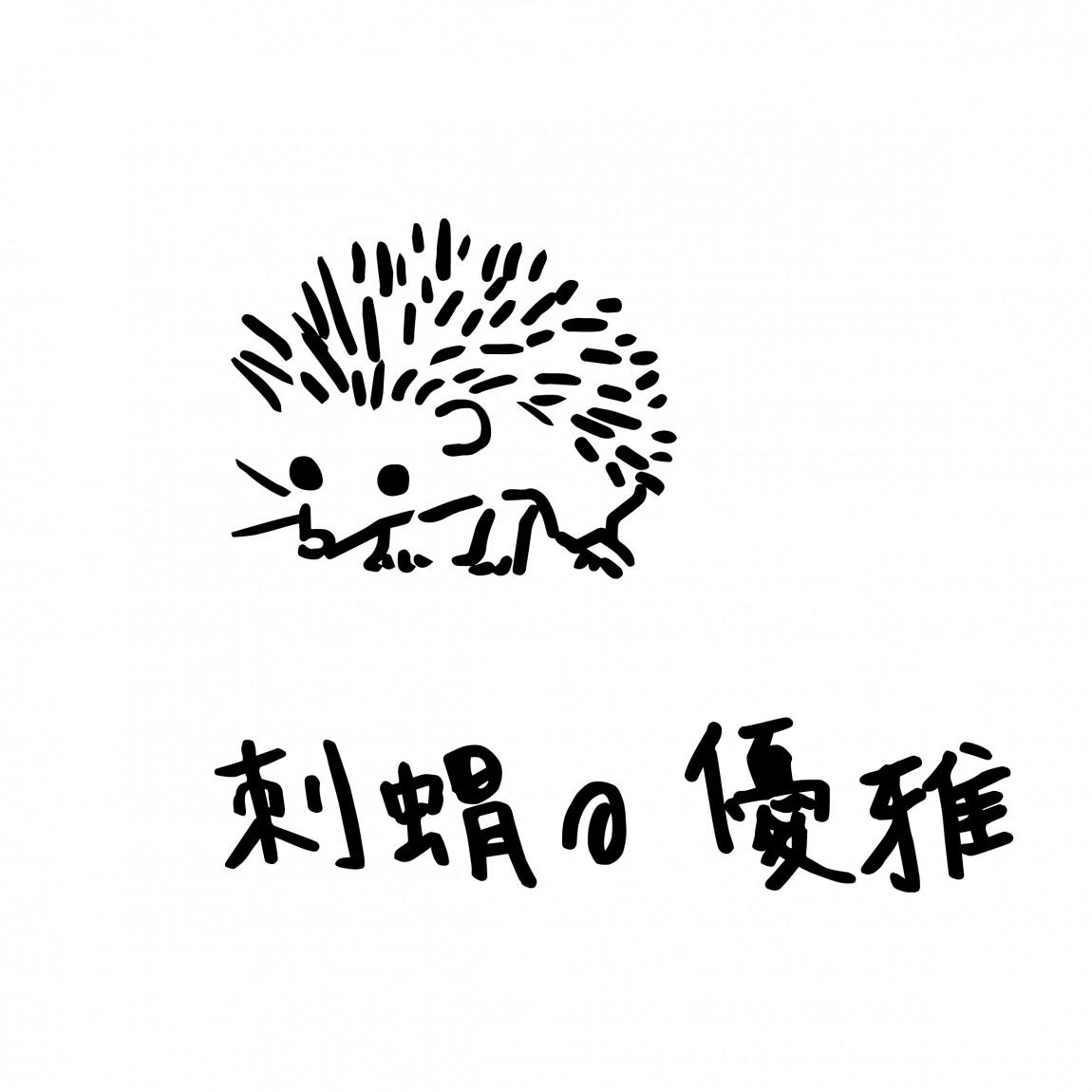 刺蝟-01