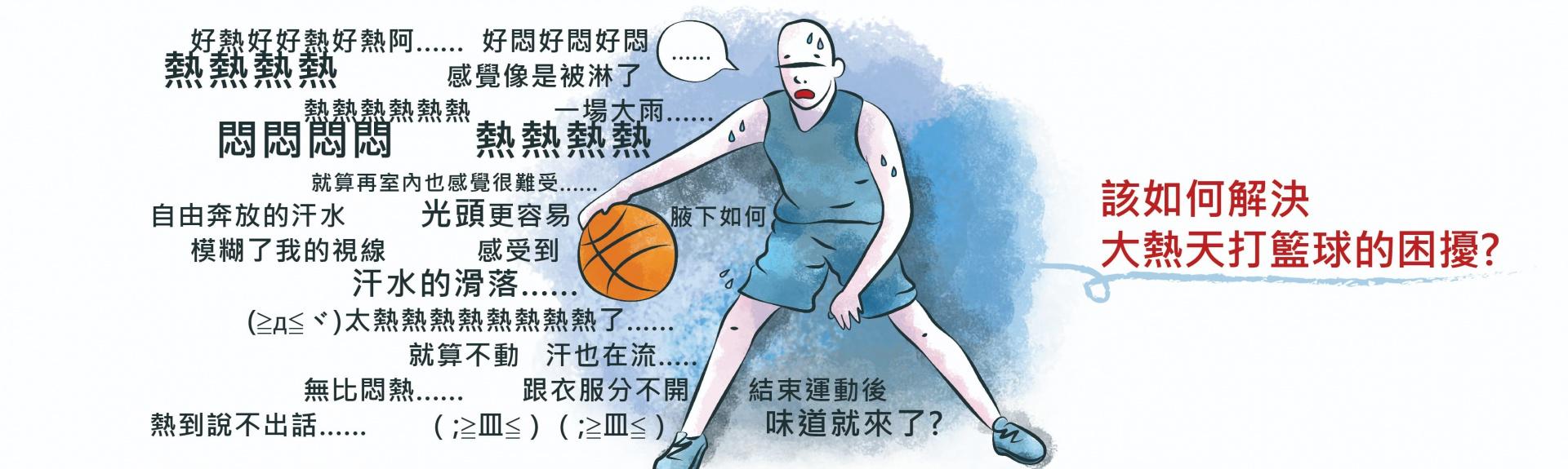 籃球服選擇