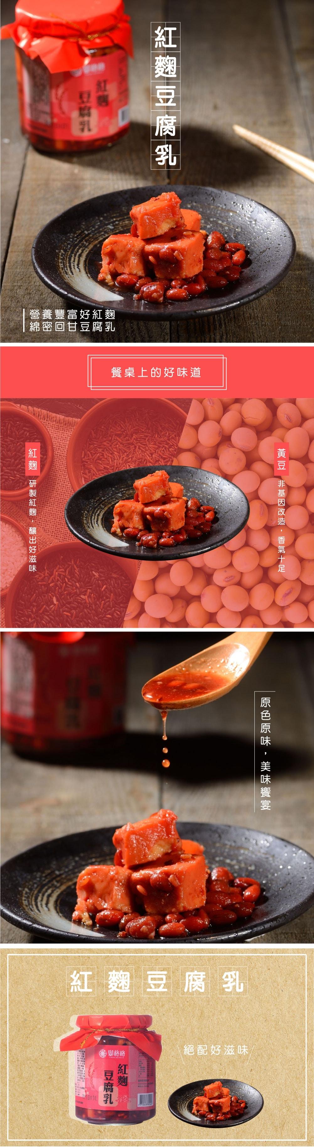 御格格-紅趜豆腐乳-min