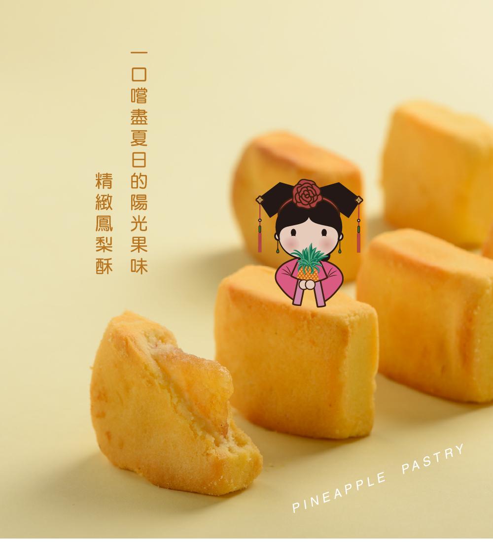 御格格-鳳梨酥-06