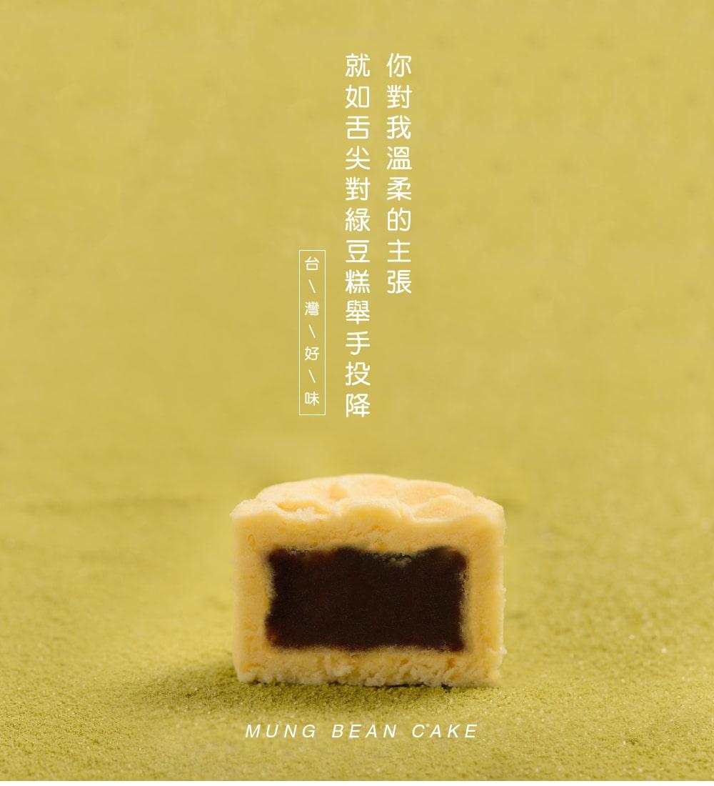 御格格-冰鎮餅類-03-min