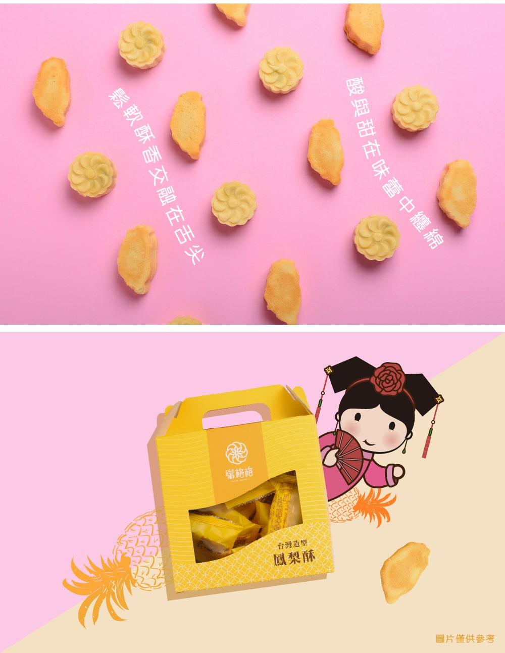 御格格-鳳梨酥-05-min