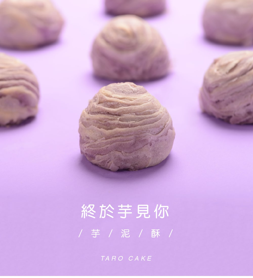 御格格-芋泥-綠豆椪-03-min