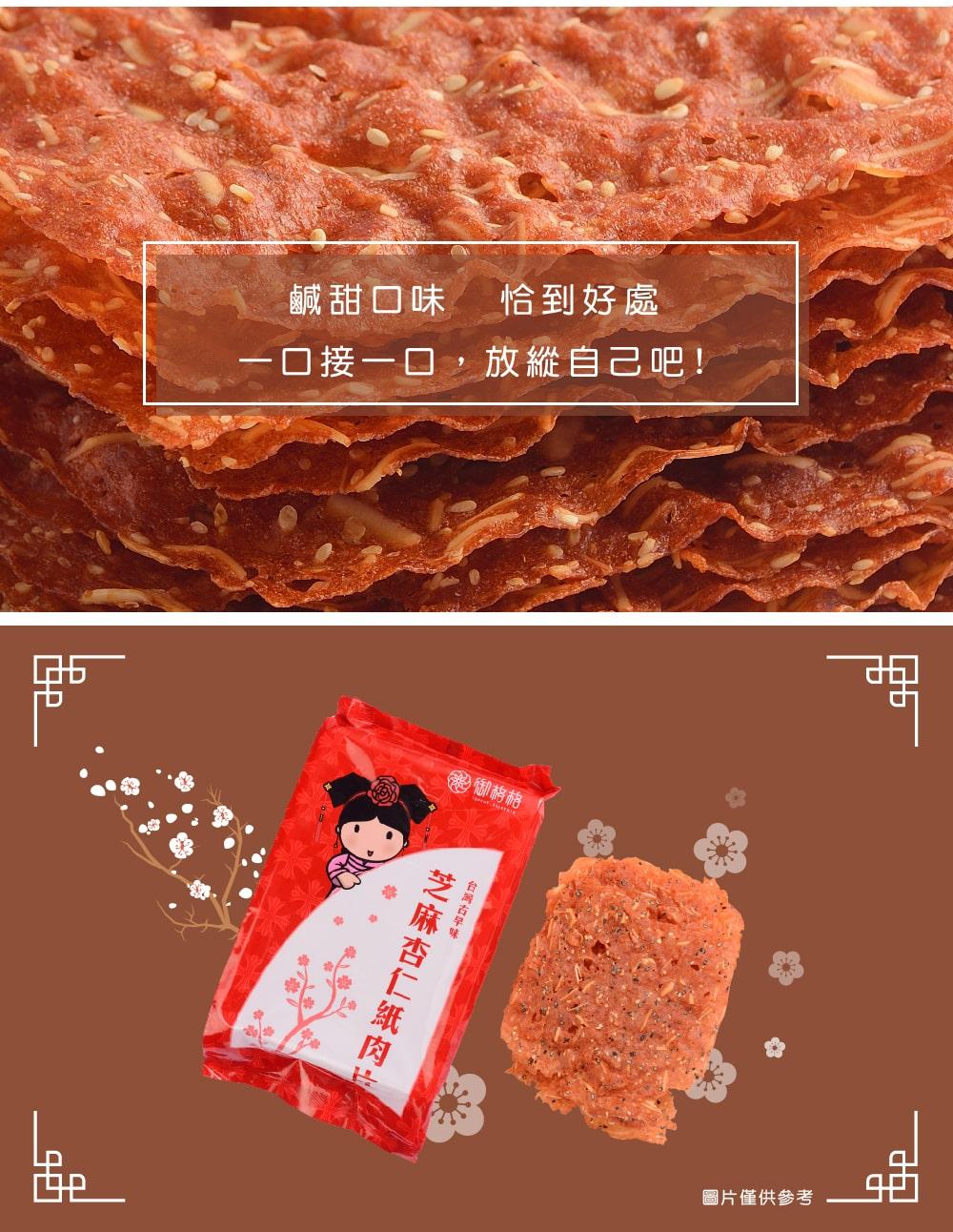 御格格-肉乾-05-min