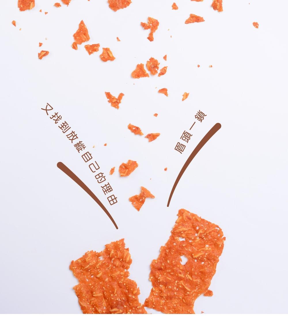 御格格-肉乾-03-min