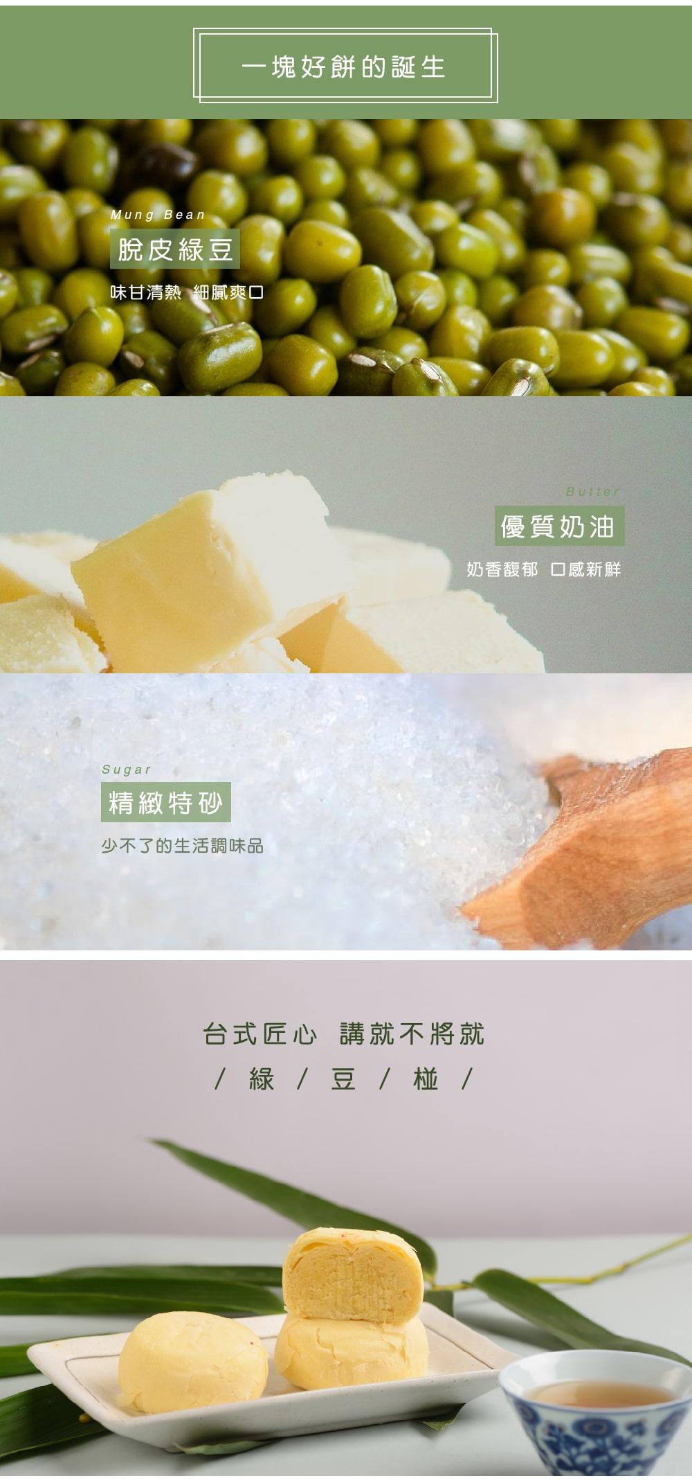 御格格-芋泥-綠豆椪-08-min