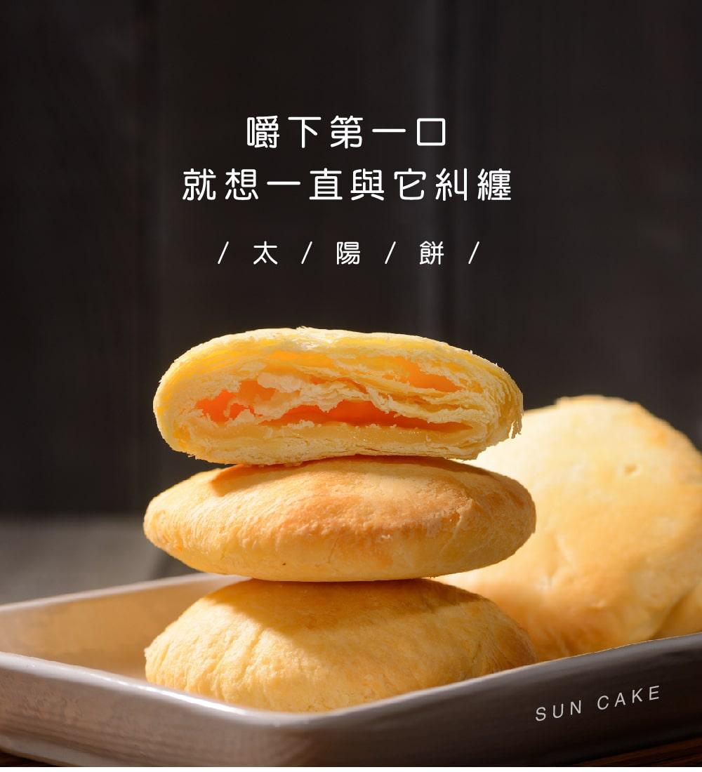 御格格-太陽-總統-06-min