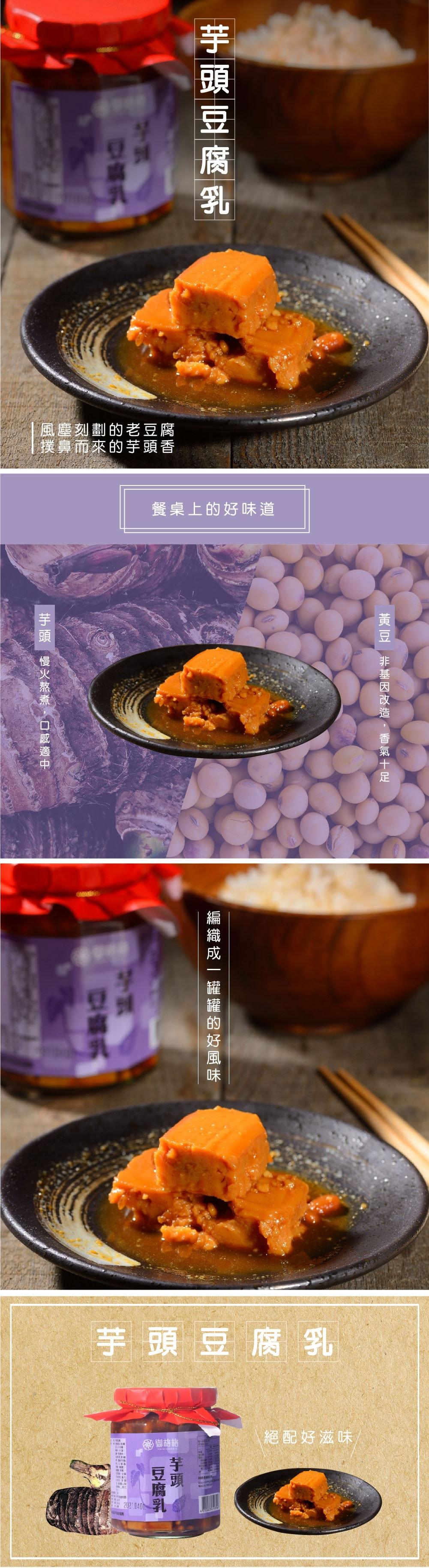 御格格-芋頭豆腐乳-min