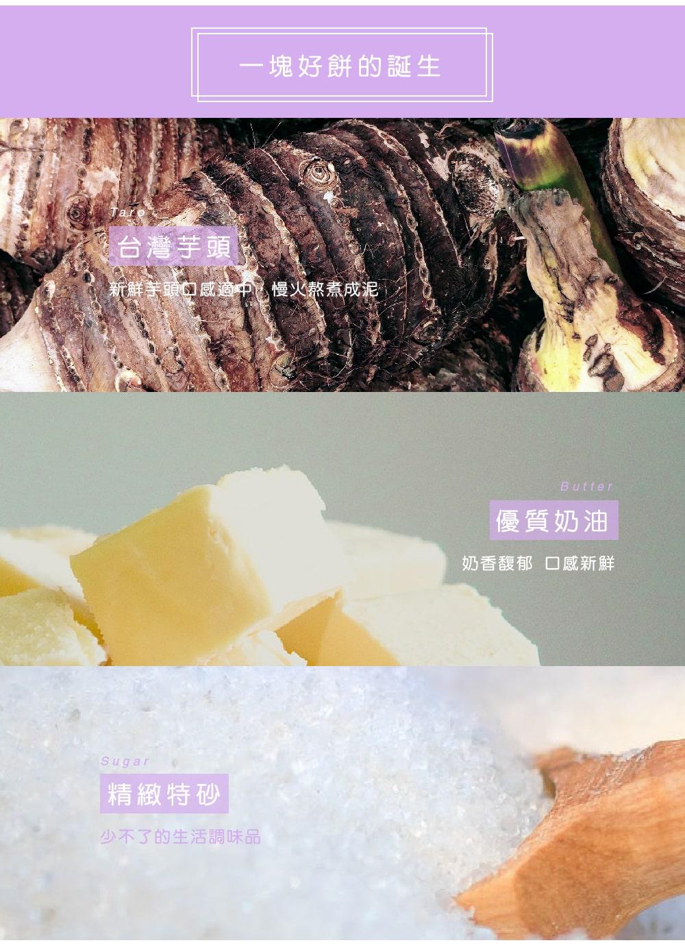 御格格-芋泥-綠豆椪-04-min