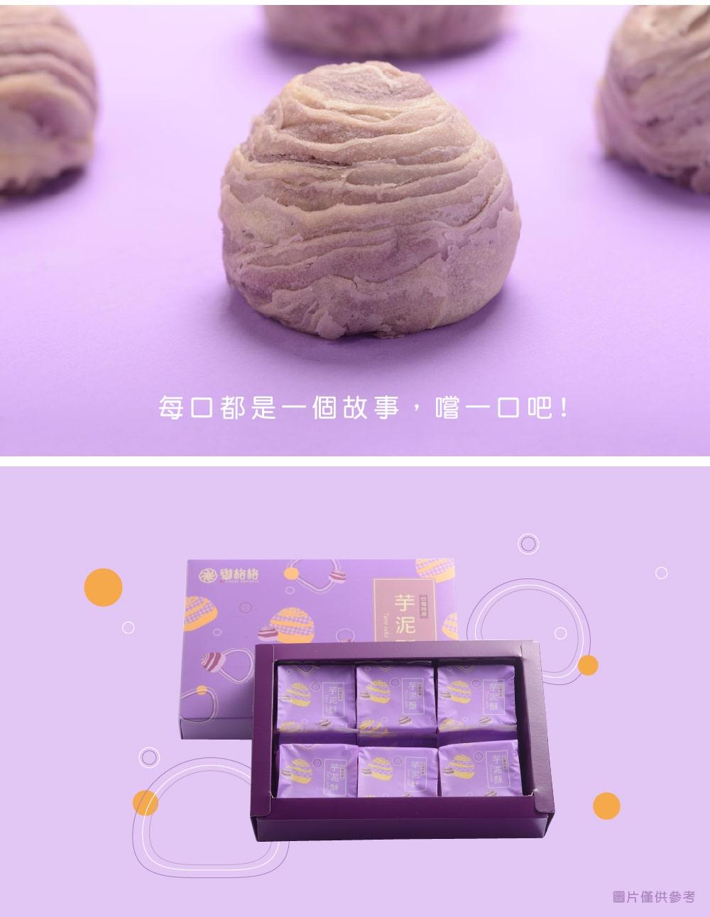御格格-芋泥-綠豆椪-06-min