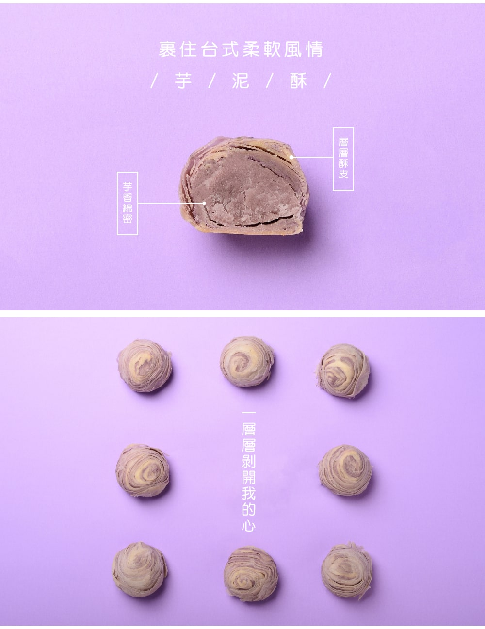 御格格-芋泥-綠豆椪-05-min