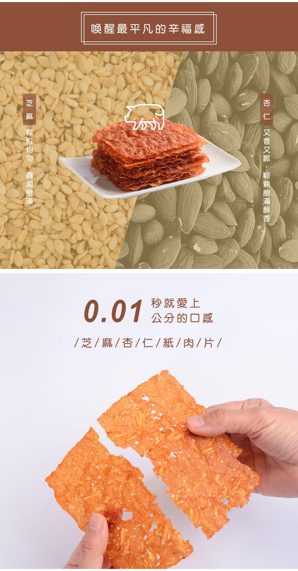 御格格-肉乾-04-min