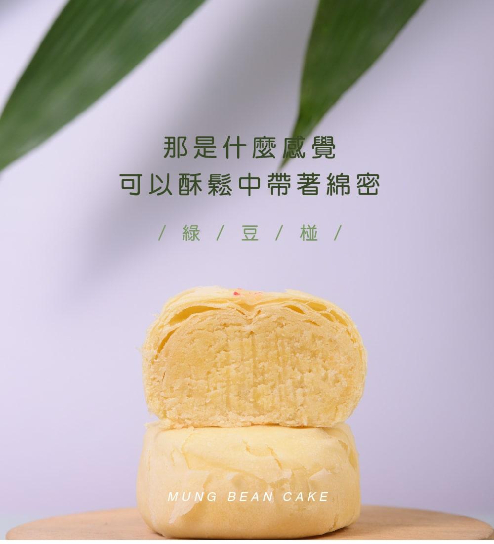 御格格-芋泥-綠豆椪-07-min