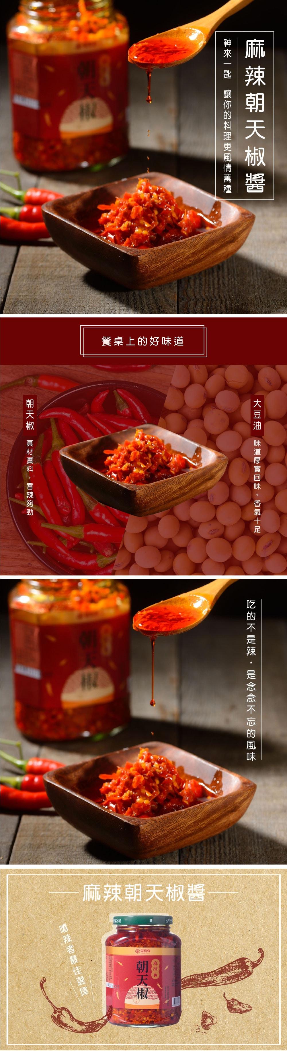 御格格-麻辣朝天椒-min