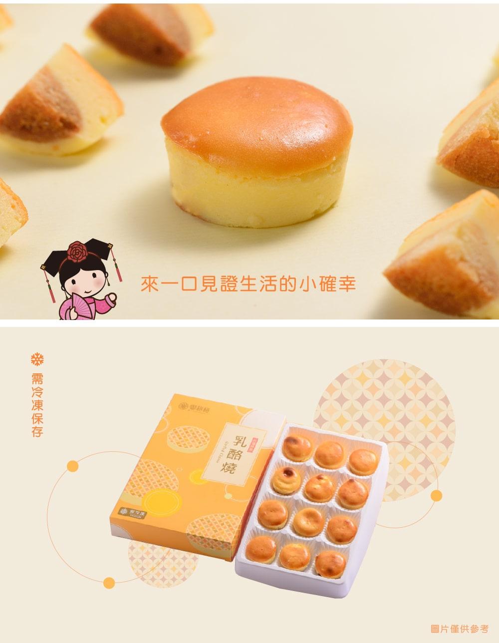御格格-冰鎮餅類-09-min