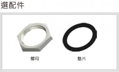 43-MGY型金屬圓型堵頭-選配件
