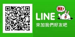 歡迎加入我們的LINE