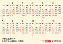 110年政府行政機關辦公日曆表圖檔