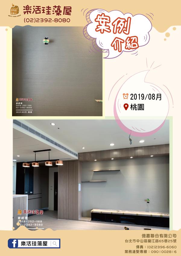 樂活珪藻屋-案例dm-20190829力莉設計-桃園新埔