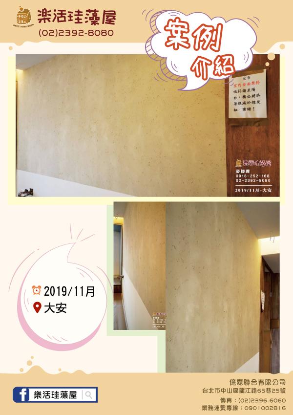 樂活珪藻屋-案例dm-20191111青山商住-大安潮州街